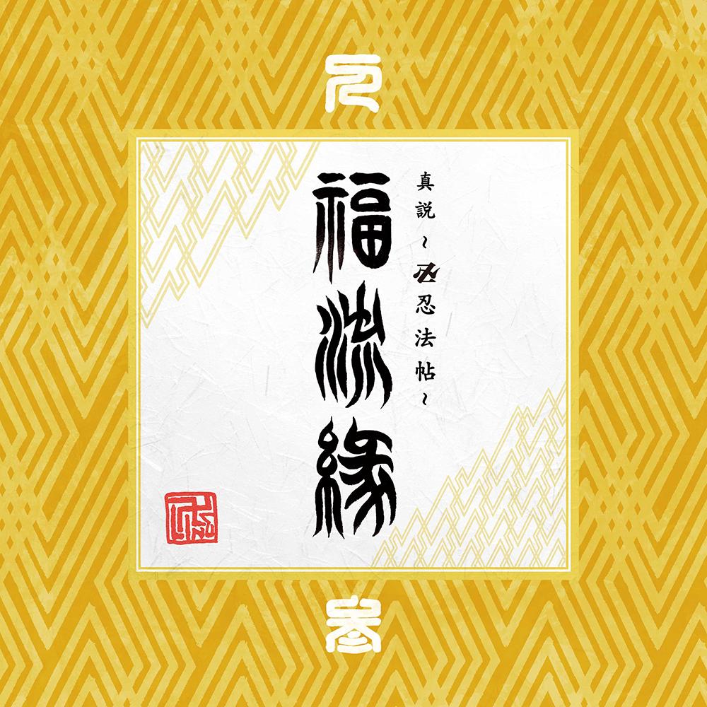 『真説 ~卍忍法帖~ 福流縁』参ノ巻 〜人〜