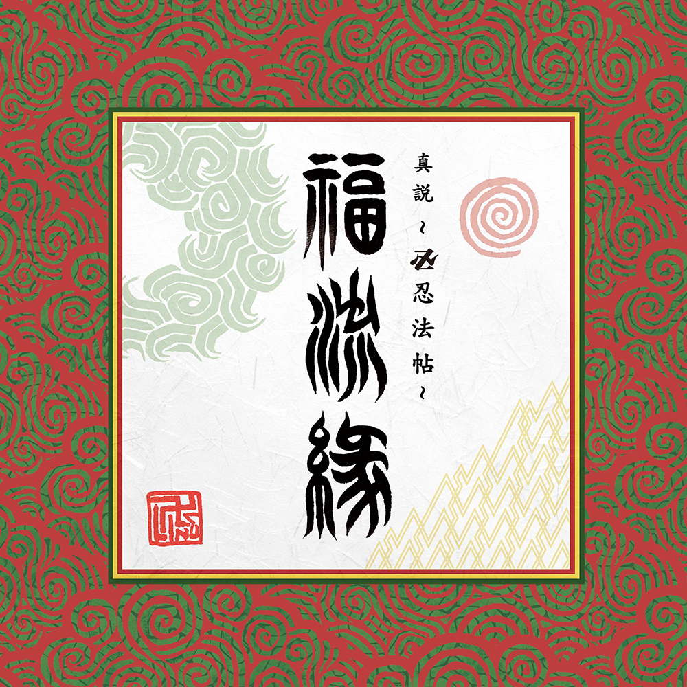 卍LINE 6TH ALUBM『真説 〜卍忍法帖〜 福流緑』映ノ巻 〜流〜