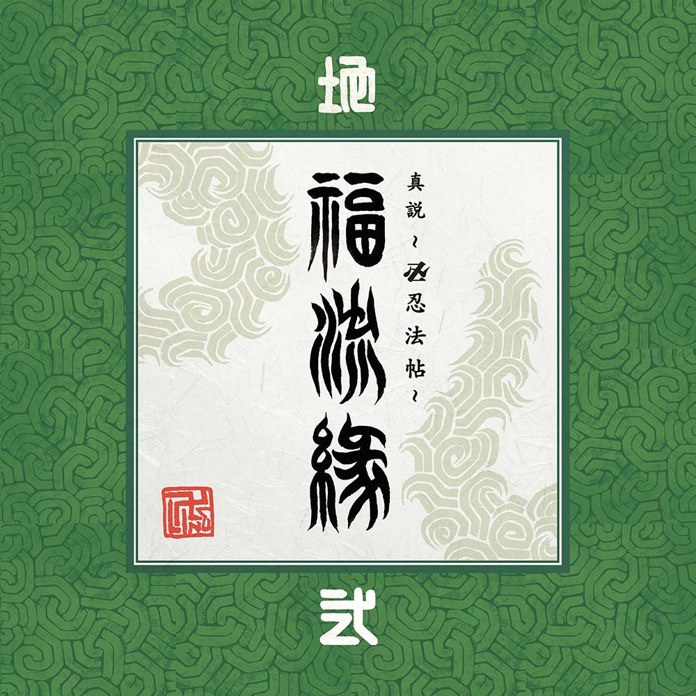 『真説 ~卍忍法帖~ 福流縁』弐ノ巻 〜人〜