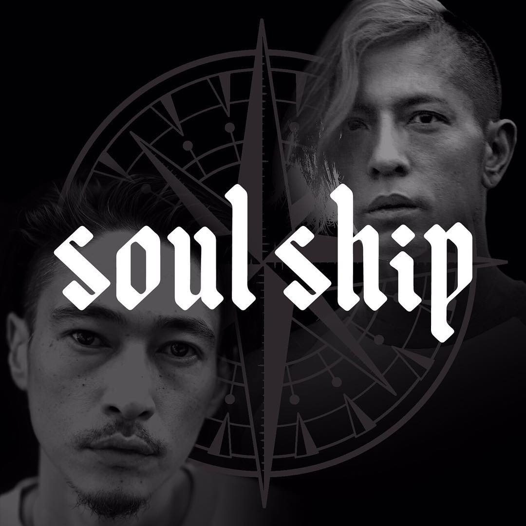 SoulShip